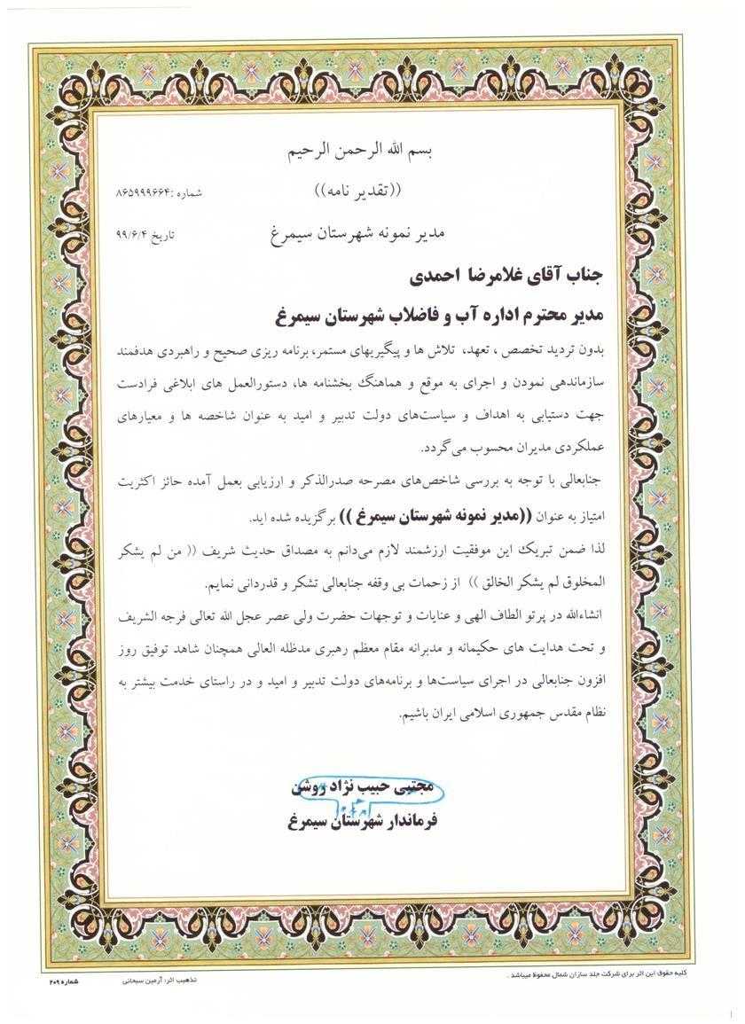 همزمان با برگزاری جشنواره شهید رجایی:
